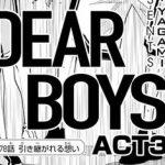 【ネタバレ】DEAR BOYS actⅢ 78話「引き継がれる想い」 感想まとめ