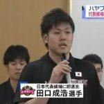 【バスケ】男子日本代表候補選手27人を発表!田口成浩・八村塁・馬場雄大らが初選出
