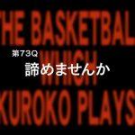 アニメ黒子のバスケ3期 23話感想まとめ  第73Q「諦めませんか」