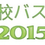 【インターハイバスケ2015】男子ベスト4は明成、桜丘、帝京長岡、東山 女子ベスト4は桜花学園、昭和学院、明星学園、岐阜女子