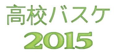 【高校バスケ2015】近畿大会は洛南が78ー76で東山に県大会での雪辱を果たし優勝