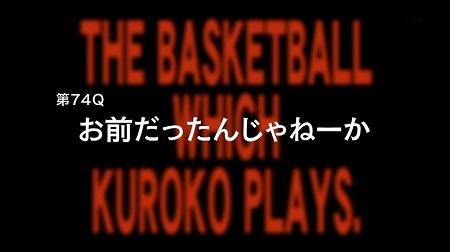 アニメ黒子のバスケ3期 24話感想まとめ 第74Q「お前だったんじゃねーか」