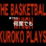 アニメ黒子のバスケ3期 25話(最終回)感想まとめ 第75Q「何度でも」