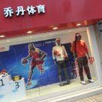 【NBA】  マイケル・ジョーダン氏、中国での商標権侵害訴訟に敗れる!
