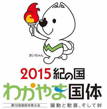 【高校バスケ2015】 国体少年男子は京都と愛知と福岡が強そうだね