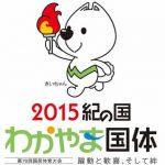 【動画】 「2015わかやま国体バスケ」少年男子は茨城が優勝!明成の3冠の夢絶たれる  成年男子は愛知、成年女子は山形が優勝