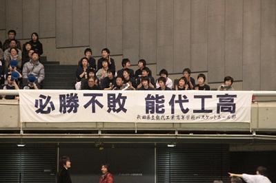 【高校バスケ2015】能代工業のビッグマン不足が深刻…新人戦からは県内でも勝てないだろうとの声も
