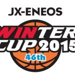 ウインターカップ2015 土浦日本大学が能代工業を91-78で振り切り22年ぶりの決勝進出! -男子準決勝第二試合の結果-