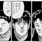 スラムダンクの安田(ヤス)と角田(カク)ってどっちがバスケ上手いん?