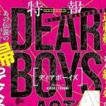 DEAR BOYS「ACT4」が月刊少年マガジン11月号より連載開始!新主人公は湘南大相模の新入生