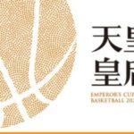 【天皇杯・皇后杯2020】サンロッカーズ渋谷が5年ぶりの優勝!女子はJX-ENEOSが7連覇!
