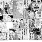スラムダンク(悪役な高校か・・・なら大阪代表でええか)