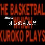 アニメ黒子のバスケ3期 2話感想まとめ  第52Q「オレのもんだ」