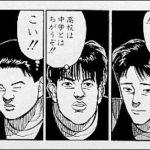 次期の湘北高校バスケ部のスタメン、弱すぎる