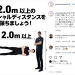 【悲報】NBAプレイヤー渡邊雄太さん、お笑い芸人の綾部と撮った写真がおかしい…