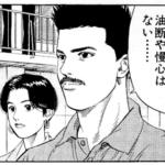 【悲報】山王工業高校バスケ部、インターハイで初戦敗退