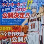 「黒子のバスケ EXTRA GAME」の劇場版アニメが2017年公開決定!ウインターカップ編の総集編映画も3部作で2016年上映!
