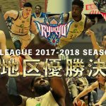 琉球ゴールデンキングスが初の西地区優勝!【B.LEAGUE2017-18】