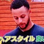 【動画】 炎の体育会TV にステフィン・カリー登場!圧倒的なシュート力とイケメンぶりを見せつける