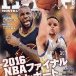 NBA専門の月刊誌「HOOP」が2016年9月号を持って休刊へ