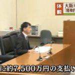 桜宮高校バスケ部体罰事件 東京地裁が体罰と自殺の因果関係を認め、市に計約7500万円の賠償を命じる