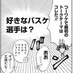 【黒子のバスケ】キセキ&火神の好きなNBA選手が判明!意外な組み合わせも?