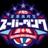 Hey! Say! JUMPのスーパーダンク成功にDr.J&サリンジャーも大喜び!(動画あり)