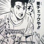 一番面白いバスケ漫画は?って聞かれてスラムダンク以外の作品を挙げる奴wwwww