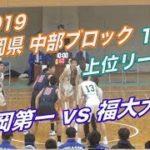 【高校バスケ2019】大濠・横地がPGにコンバート!新チームの福岡対決初戦は14点差で第一に軍配