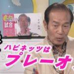 今年の秋田ノーザンハピネッツは強いのか?東京から2勝目をもぎとる!