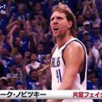 【NBA】ファンが選ぶシグネチャームーブ1位が意外な結果に?