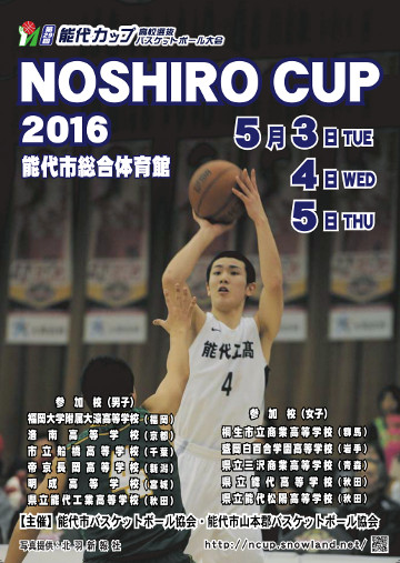 ncup2016