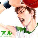 【漫画】井上雄彦氏のバスケ漫画『リアル』、4年半ぶり連載再開へ