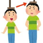 身長伸ばす方法って何かある?