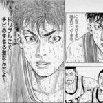 """168cmの宮城リョータを一貫してチビ扱いに描いているスラムダンクって""""ヤバい""""よな"""
