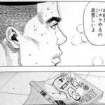 スラムダンク最大の謎→赤木が湘北にいた理由