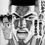 スラムダンク赤木剛憲←高身長・スポーツマン・成績優秀
