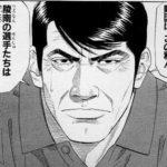 「スラムダンク田岡」 ←こいつが大人気の理由