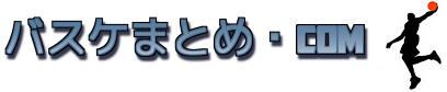 バスケまとめ・COM